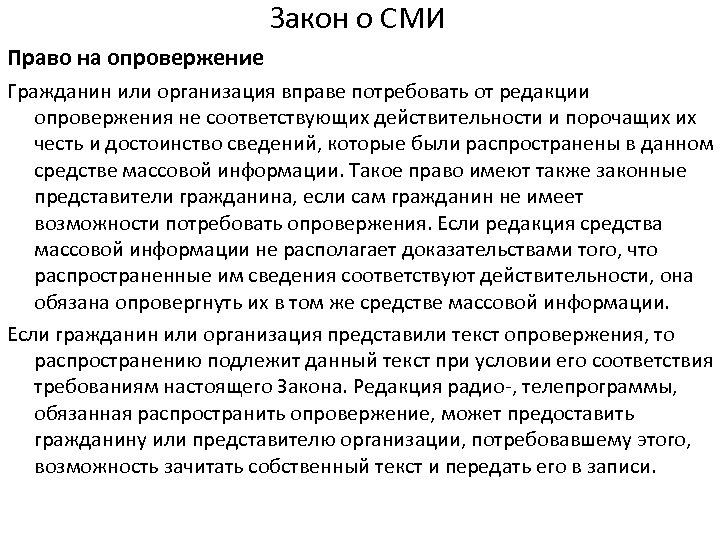 Закон о СМИ Право на опровержение Гражданин или организация вправе потребовать от редакции опровержения