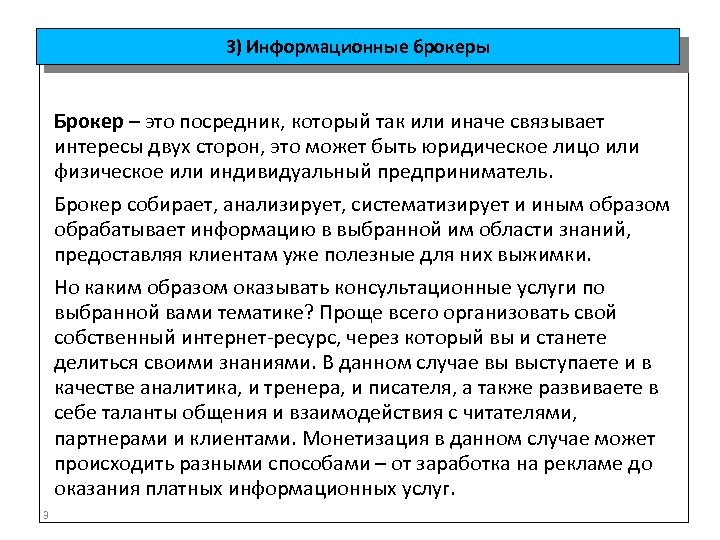 3) Информационные брокеры Брокер – это посредник, который так или иначе связывает интересы двух