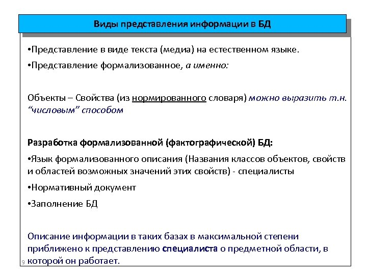 Виды представления информации в БД • Представление в виде текста (медиа) на естественном языке.