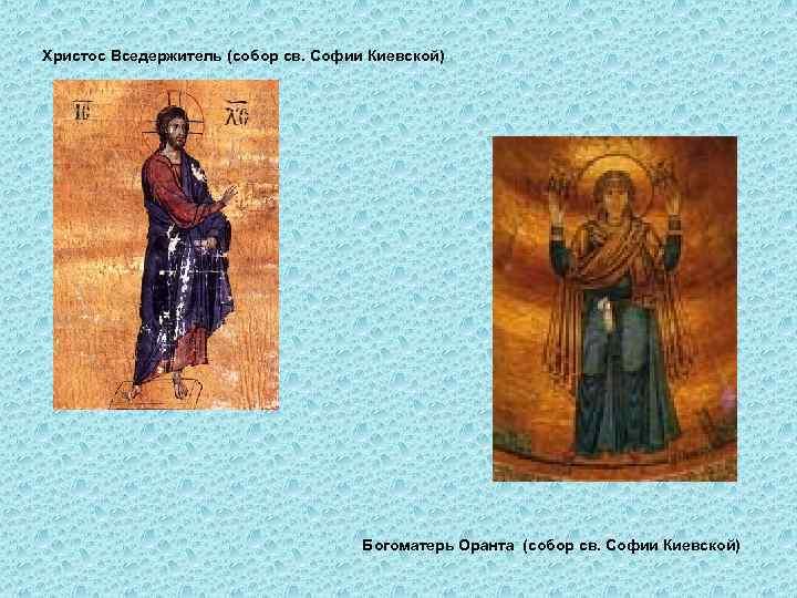 Христос Вседержитель (собор св. Софии Киевской) Богоматерь Оранта (собор св. Софии Киевской)