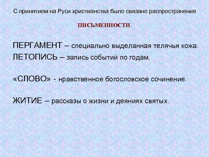 С принятием на Руси христианства было связано распространение ПИСЬМЕННОСТИ. ПЕРГАМЕНТ – специально выделанная телячья