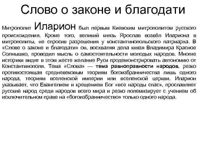 Слово о законе и благодати Иларион Митрополит был первым Киевским митрополитом русского происхождения. Кроме
