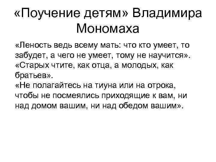 «Поучение детям» Владимира Мономаха «Леность ведь всему мать: что кто умеет, то забудет,