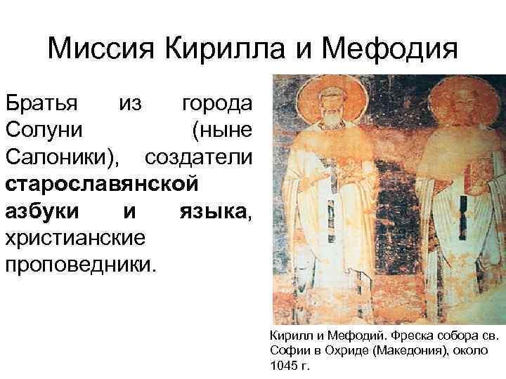 Миссия Кирилла и Мефодия Братья из города Солуни (ныне Салоники), создатели старославянской азбуки и