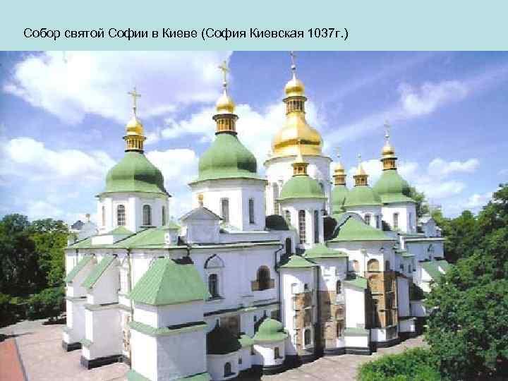 Собор святой Софии в Киеве (София Киевская 1037 г. )