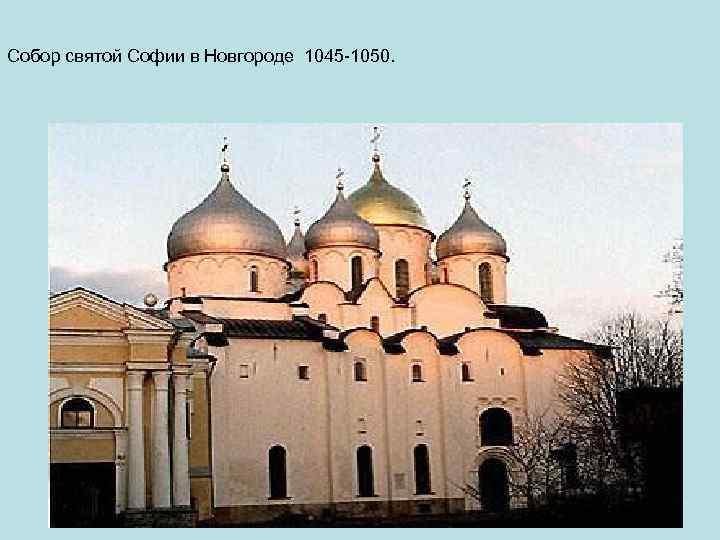 Собор святой Софии в Новгороде 1045 1050.