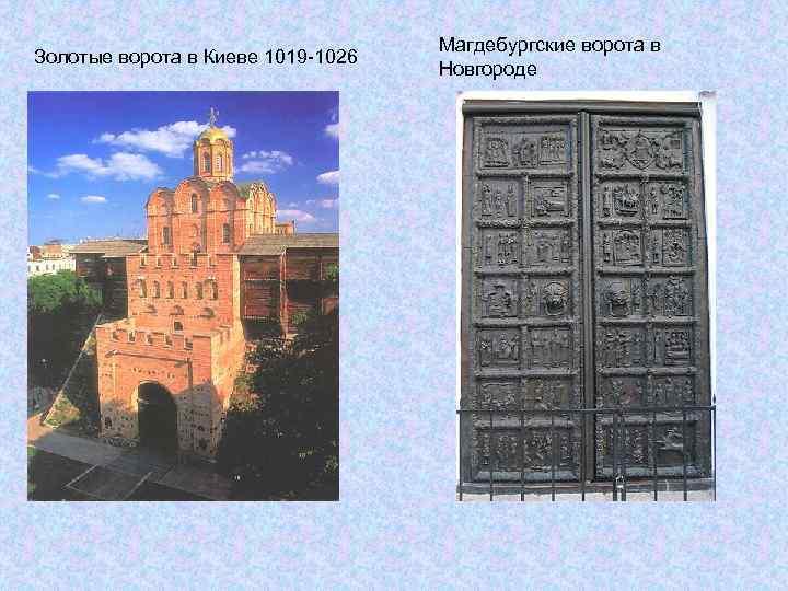Золотые ворота в Киеве 1019 1026 Магдебургские ворота в Новгороде
