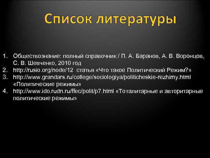 Список литературы 1. Обществознание: полный справочник / П. А. Баранов, А. В. Воронцов, С.
