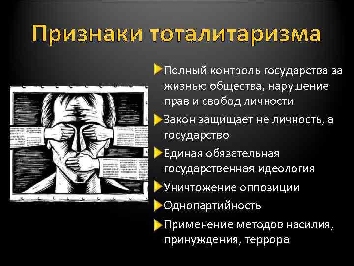 Признаки тоталитаризма Полный контроль государства за жизнью общества, нарушение прав и свобод личности Закон