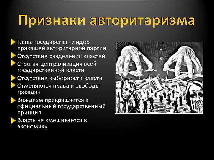 Признаки авторитаризма Глава государства - лидер правящей авторитарной партии Отсутствие разделения властей Строгая централизация