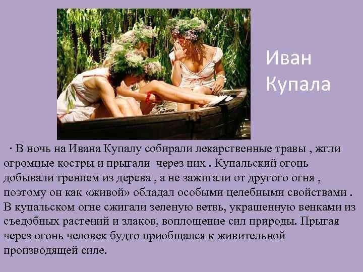 Иван Купала ∙ В ночь на Ивана Купалу собирали лекарственные травы , жгли огромные