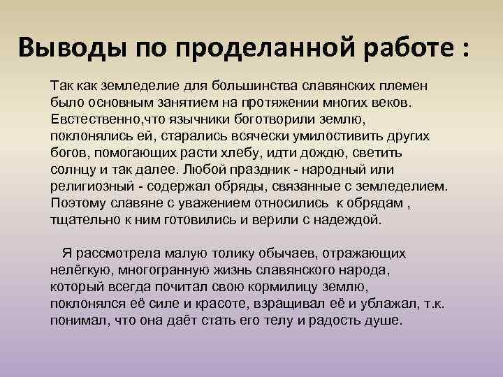 Выводы по проделанной работе : Так как земледелие для большинства славянских племен было основным