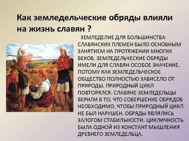 Как земледельческие обряды влияли на жизнь славян ? ЗЕМЛЕДЕЛИЕ ДЛЯ БОЛЬШИНСТВА СЛАВЯНСКИХ ПЛЕМЕН БЫЛО