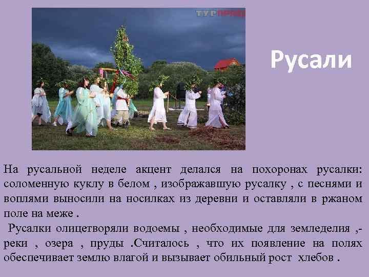 Русали На русальной неделе акцент делался на похоронах русалки: соломенную куклу в белом ,