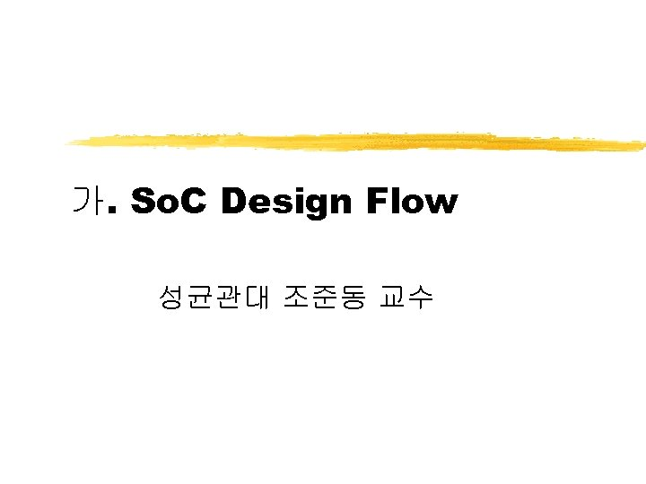 가. So. C Design Flow 성균관대 조준동 교수