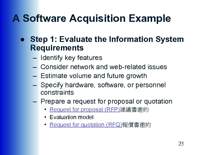 A Software Acquisition Example ● Step 1: Evaluate the Information System Requirements – –