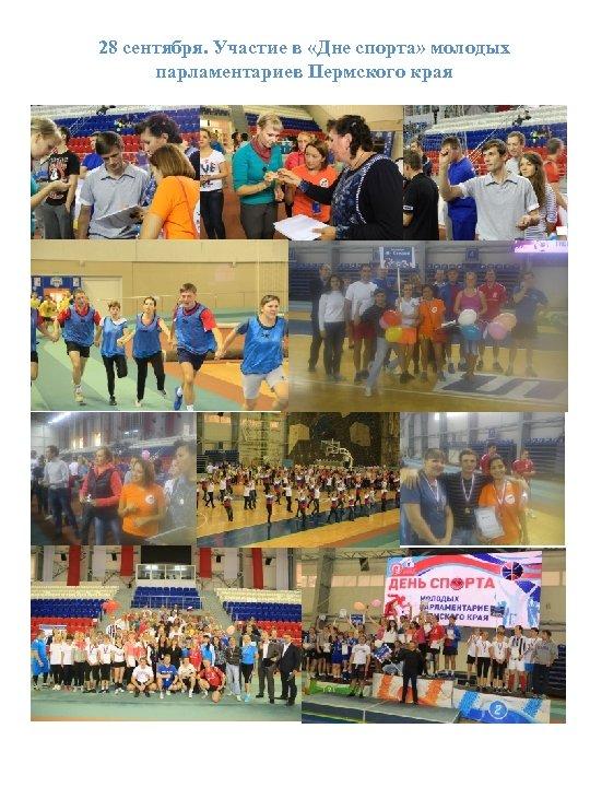28 сентября. Участие в «Дне спорта» молодых парламентариев Пермского края
