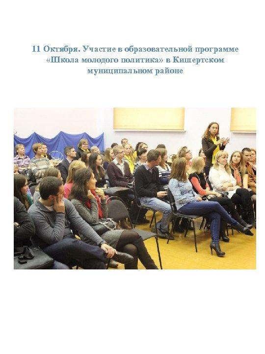 11 Октября. Участие в образовательной программе «Школа молодого политика» в Кишертском муниципальном районе