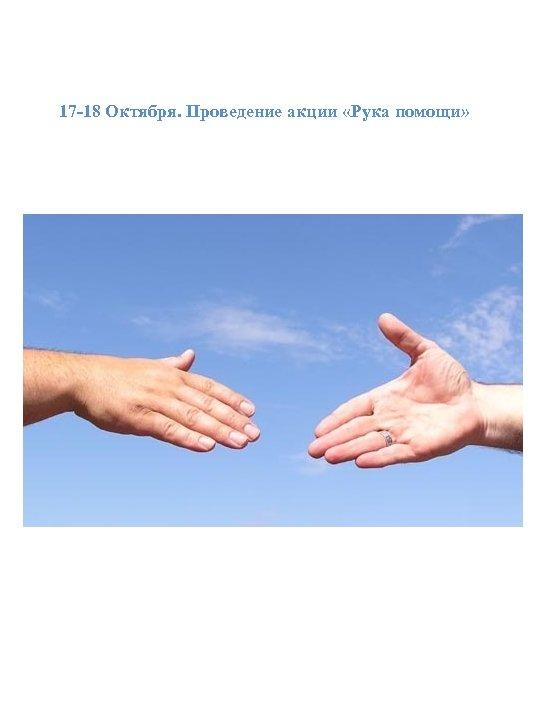 17 -18 Октября. Проведение акции «Рука помощи»