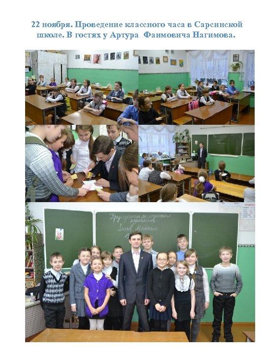 22 ноября. Проведение классного часа в Сарсинской школе. В гостях у Артура Фаимовича