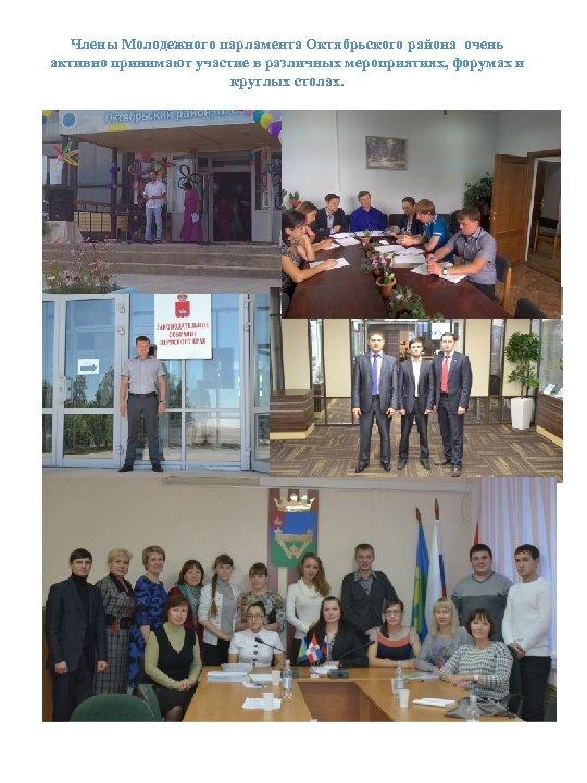 Члены Молодежного парламента Октябрьского района очень активно принимают участие в различных мероприятиях, форумах и