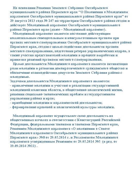 На основании Решения Земского Собрания Октябрьского муниципального района Пермского края