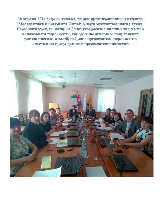 30 апреля 2014 года состоялось первое организационное заседание Молодежного парламента Октябрьского муниципального района Пермского