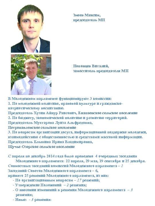 Змеев Максим, председатель МП Поповцев Виталий, заместитель председателя МП В Молодежном парламенте функционируют 3