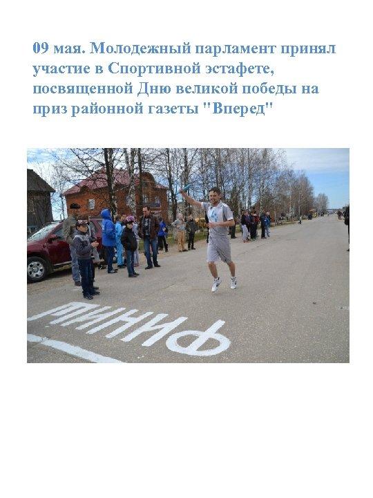 09 мая. Молодежный парламент принял участие в Спортивной эстафете, посвященной Дню великой победы на