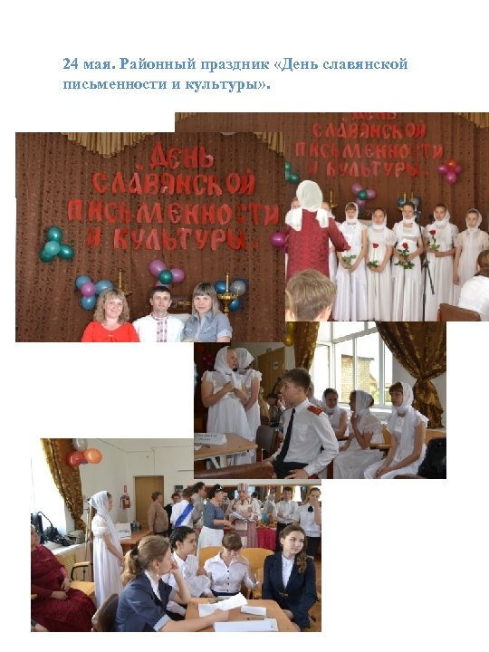 24 мая. Районный праздник «День славянской письменности и культуры» .