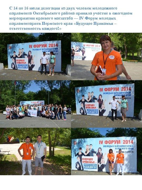 С 14 по 16 июля делегация из двух человек молодежного парламента Октябрьского района приняла