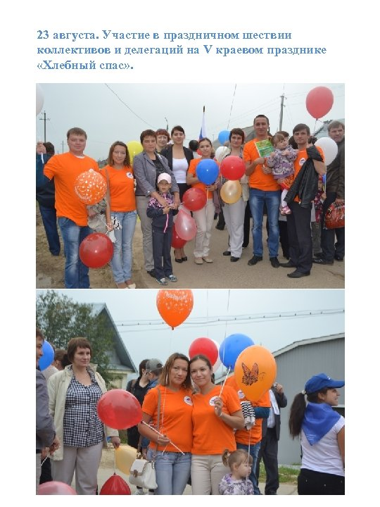 23 августа. Участие в праздничном шествии коллективов и делегаций на V краевом празднике «Хлебный