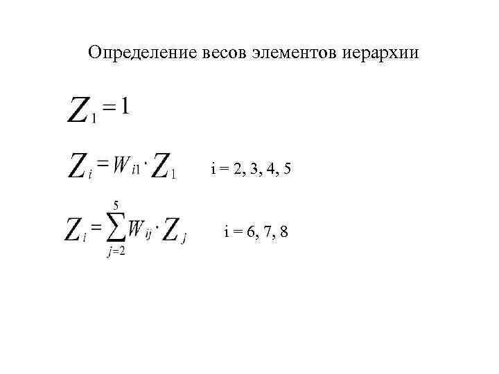Определение весов элементов иерархии i = 2, 3, 4, 5 i = 6, 7,