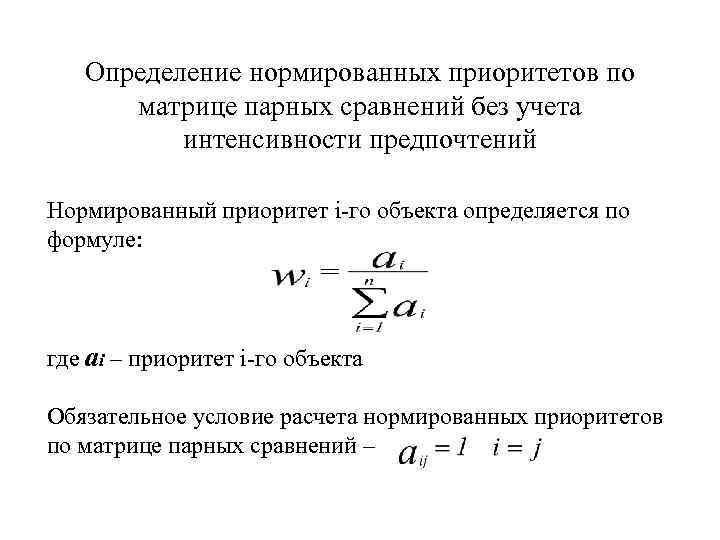 Определение нормированных приоритетов по матрице парных сравнений без учета интенсивности предпочтений Нормированный приоритет i-го