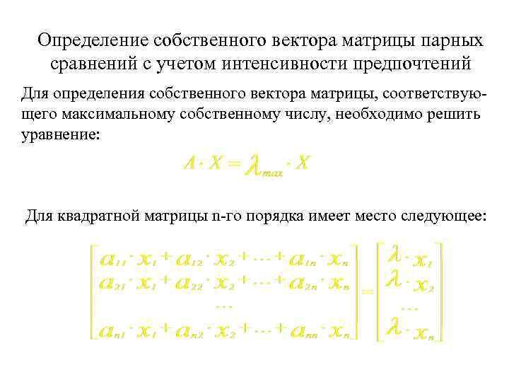 Определение собственного вектора матрицы парных сравнений с учетом интенсивности предпочтений Для определения собственного вектора