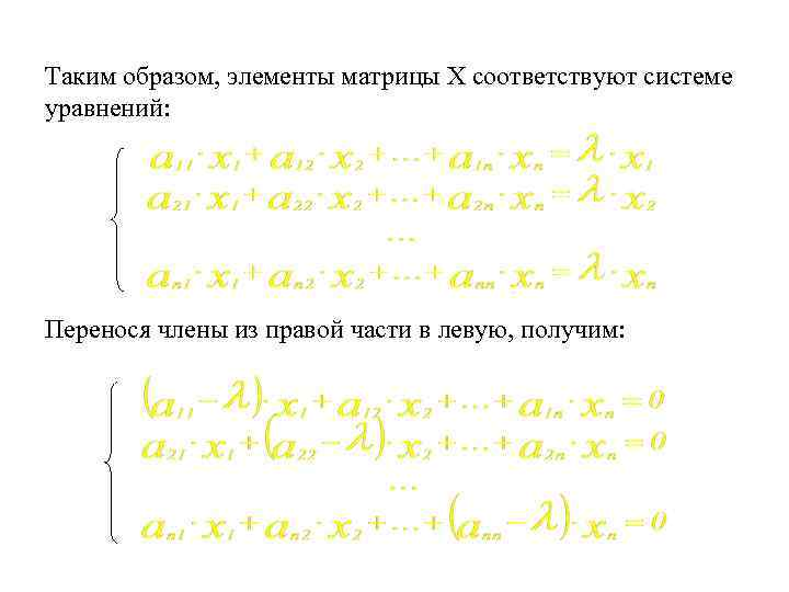 Таким образом, элементы матрицы Х соответствуют системе уравнений: Перенося члены из правой части в