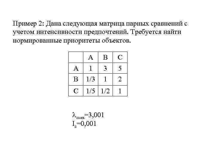 Пример 2: Дана следующая матрица парных сравнений с учетом интенсивности предпочтений. Требуется найти нормированные