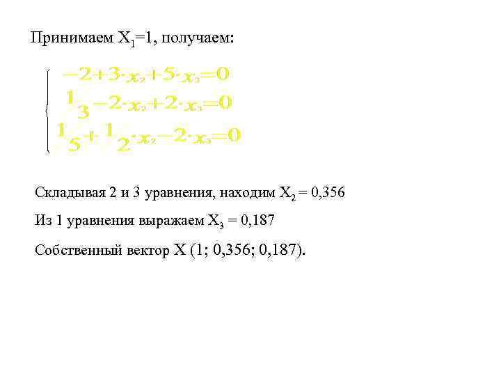 Принимаем Х 1=1, получаем: Складывая 2 и 3 уравнения, находим Х 2 = 0,