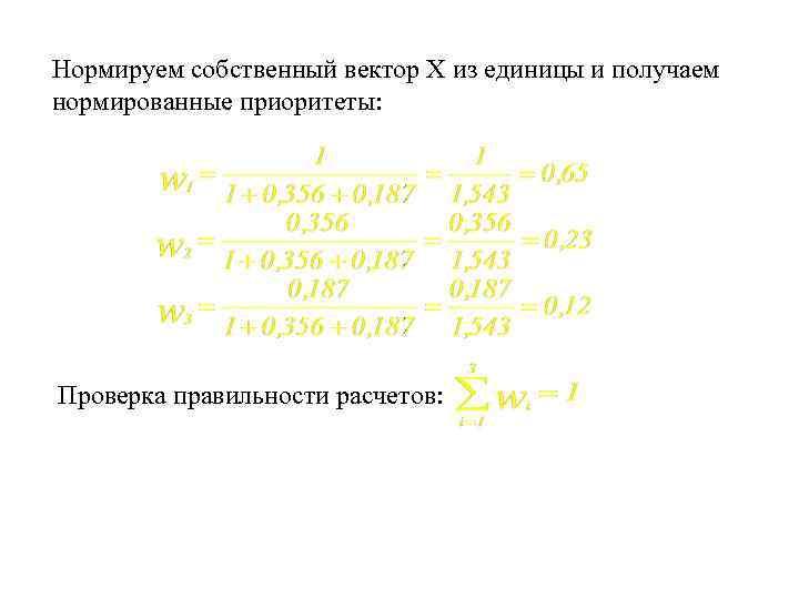 Нормируем собственный вектор Х из единицы и получаем нормированные приоритеты: Проверка правильности расчетов: