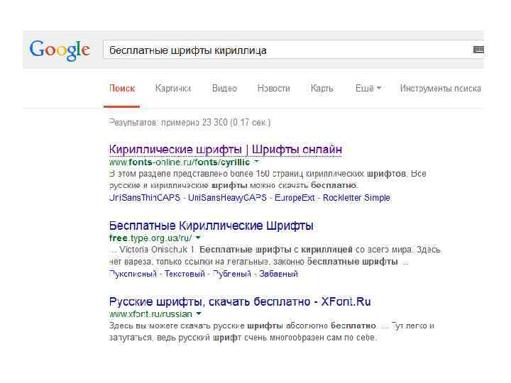 Русские шрифты поиск по картинке