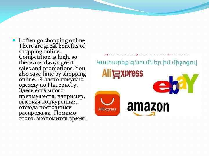 benefit of online shopping The final benefit on our list of the five benefits of shopping locally is community will being by shopping at local shops, you will most likely run into your friends and family more often, which helps unite the community together as a whole.