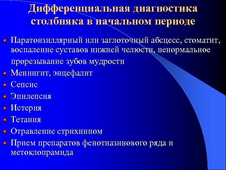 Дифференциальная диагностика столбняка в начальном периоде Паратонзиллярный или заглоточный абсцесс, стоматит, воспаление суставов нижней