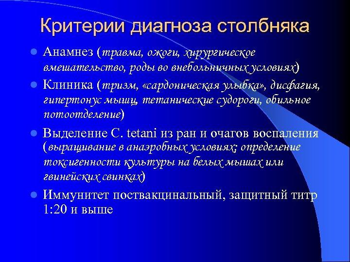 Критерии диагноза столбняка Анамнез (травма, ожоги, хирургическое вмешательство, роды во внебольничных условиях) l Клиника