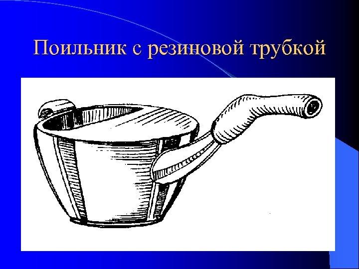 Поильник с резиновой трубкой