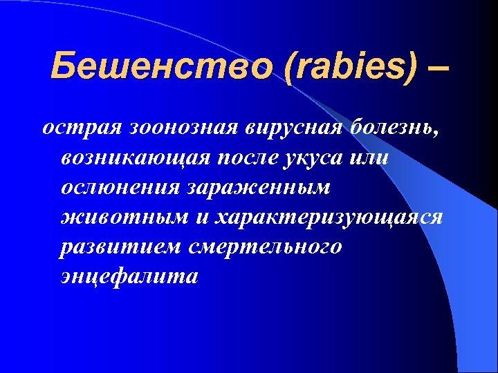 Бешенство (rabies) – острая зоонозная вирусная болезнь, возникающая после укуса или ослюнения зараженным животным