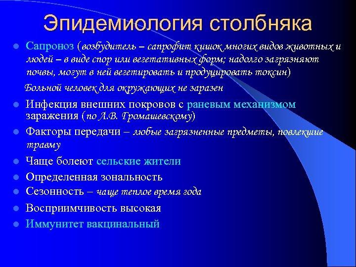 Эпидемиология столбняка l l l l Сапроноз (возбудитель – сапрофит кишок многих видов животных