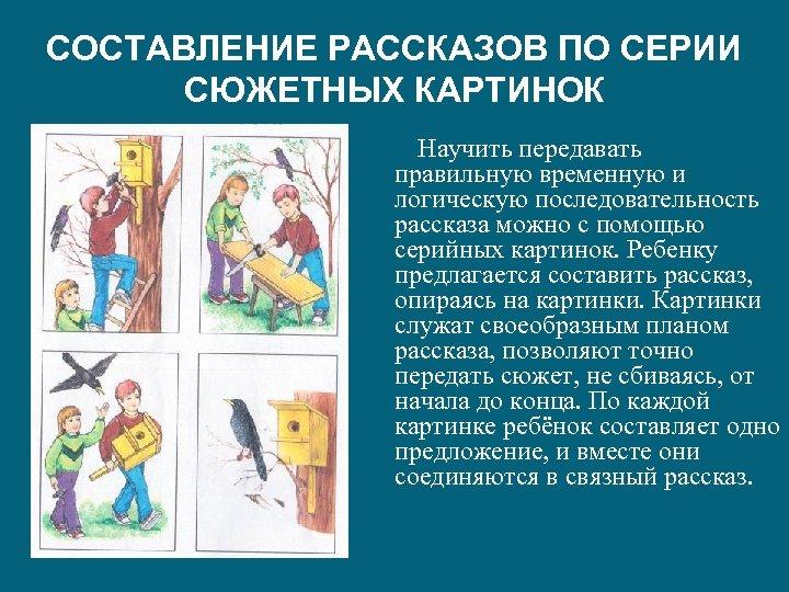 СОСТАВЛЕНИЕ РАССКАЗОВ ПО СЕРИИ СЮЖЕТНЫХ КАРТИНОК Научить передавать правильную временную и логическую последовательность рассказа