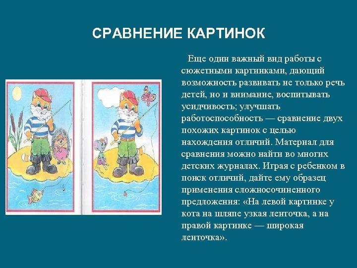 СРАВНЕНИЕ КАРТИНОК Еще один важный вид работы с сюжетными картинками, дающий возможность развивать не