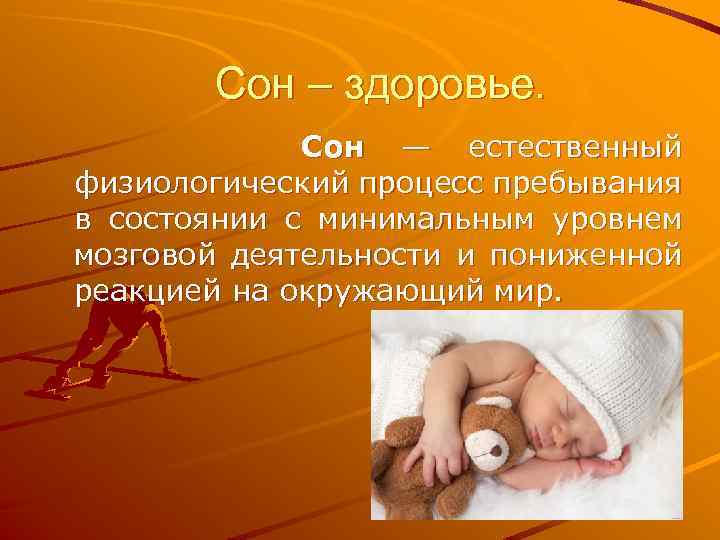 Сон – здоровье. Сон — естественный физиологический процесс пребывания в состоянии с минимальным уровнем