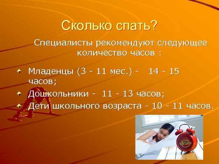 Сколько спать? Специалисты рекомендуют следующее количество часов : Младенцы (3 - 11 мес. )